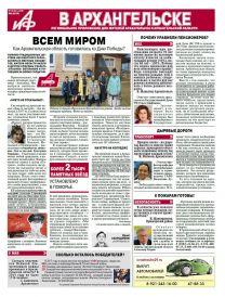 «АиФ в Архангельске» №19