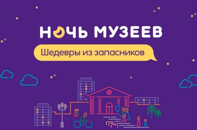 Музеи приглашают на особенные программы для полуночников.
