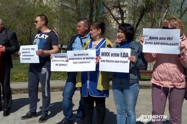 В Оренбурге прошел пикет против бездеятельности УК «Западная»