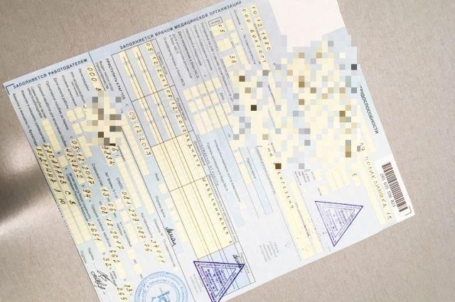 Фальшивый документ мужчина приобрёл через Интернет.