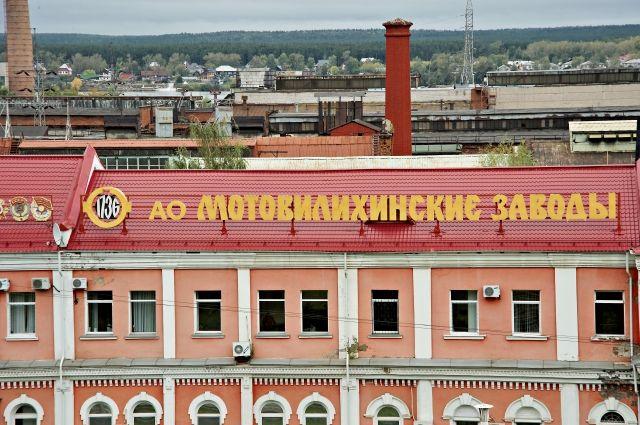 Cотрудников планируют устроить на работу на другие предприятия, входящие в группу «Мотовилихинских заводов».