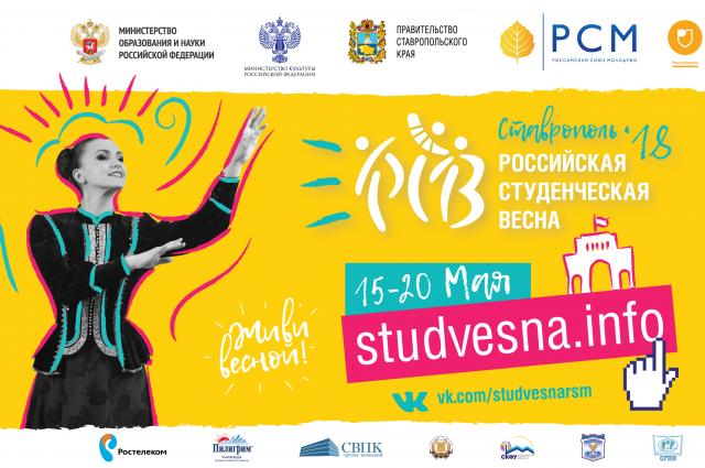 ВСтаврополе стартовал Всероссийский фестиваль «Студенческая весна»