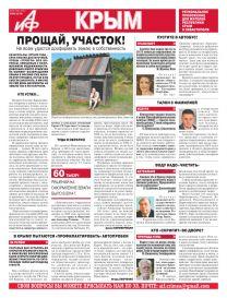 АиФ-Крым №20