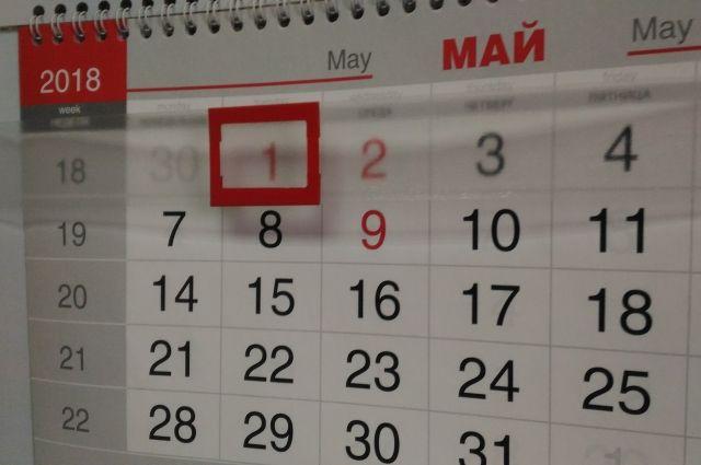 В мае россияне отдыхали 4 дня подряд.