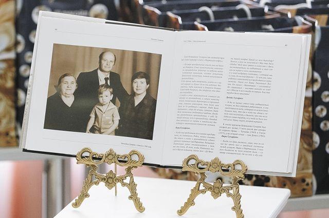 В книге Светланы Федотовой много замечательных фотографий из семейного архива и тёплых воспоминаний людей, которые хорошо знали легендарного нефтяника.