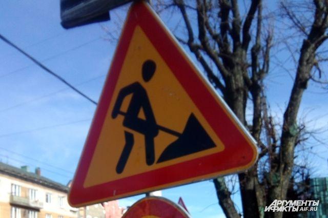 Еще один участок дороги ремонтируется.