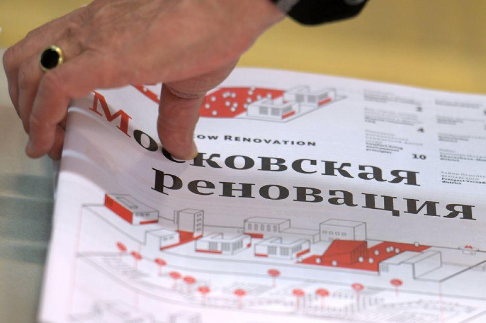 Стенд «Реновация» на международной выставке архитектуры и дизайна «Арх Москва».