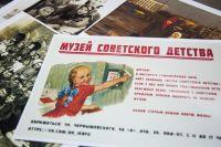 Музей советского детства БФУ ищет школьную атрибутику прошлого.