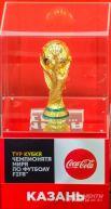 Казанцы могут увидеть оригинальный кубок чемпионата из чистого золота и сфотографироваться на его фоне.