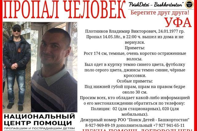 ВУфе отыскали погибшим пропавшего без вести Владимира Плотникова