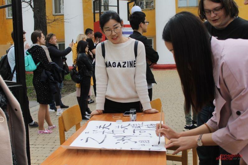 Студенты из Китая учат каллиграфии