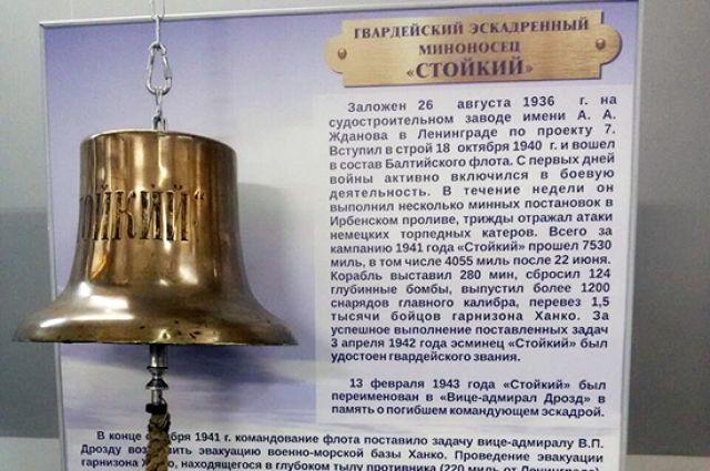 В музее Балтийска выставили раритетные корабельные колокола.