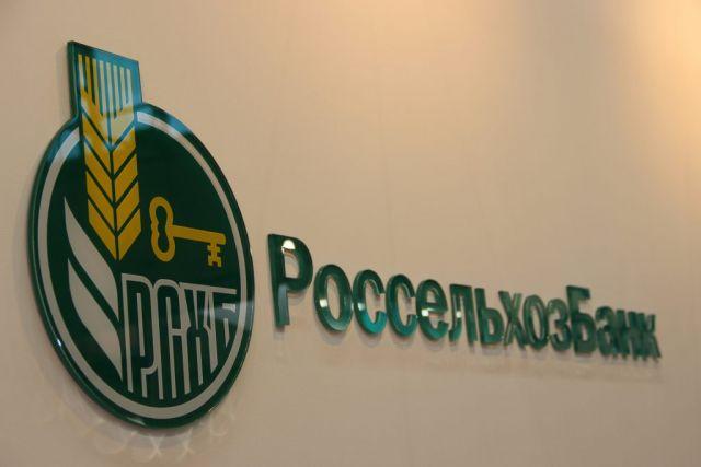 Россельхозбанк поддержал свыше 3 тысяч заемщиков