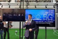 Стандарт 5G должен стать одной из опорных технологий в цифровой экономике.