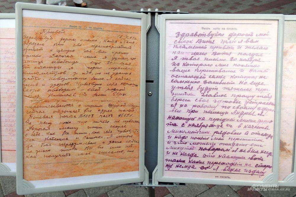 В сквере имени Жукова можно было почитать письма с фронта.