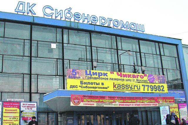 ДК «Сибэнергомаш» в Барнауле