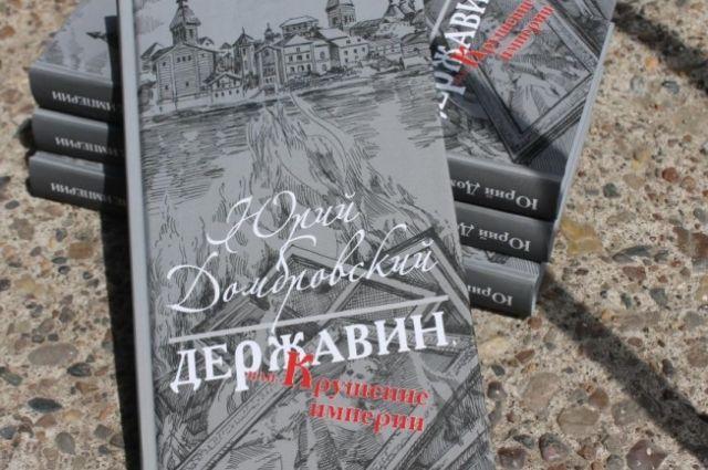 Оренбургское издательство выпустило книгу к юбилею поэта Гавриила Державина.