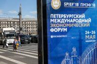 24 мая в Петербурге открывается ПМЭФ-2018.
