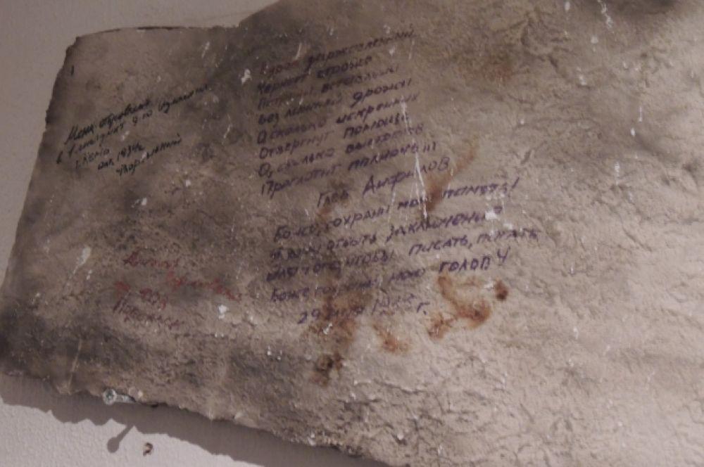 Не имея возможности вести дневник, осужденные записывали стихи прямо на стенах в камере.