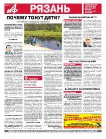 Аргументы и Факты-Рязань №21