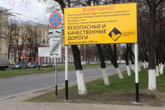 Второй этап ремонта проспекта Советского стартует на 4 дня раньше графика.