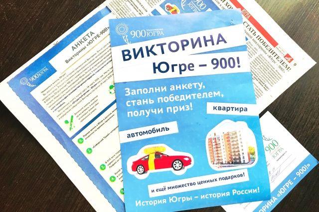 Второй этап акции «Югре-900» продлится до 30 июля.