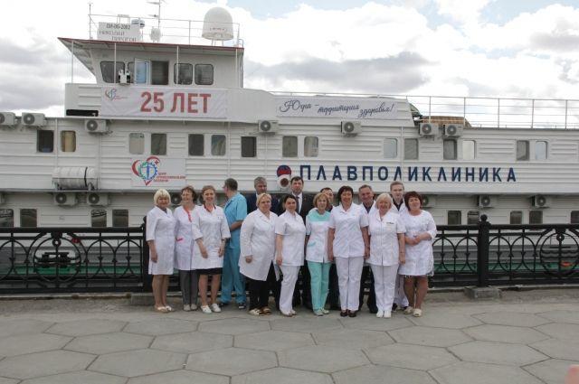 Плавучая поликлиника и ее персонал