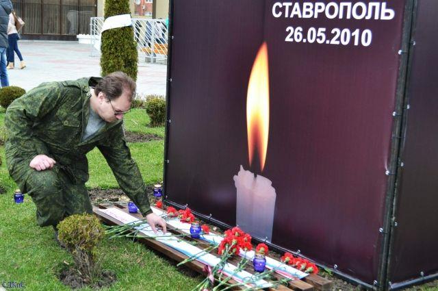 28 мая на Ставрополье был объявлен днём траура по погибшим.