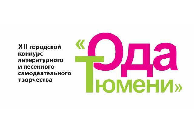 Талантливых горожан приглашают поучаствовать в конкурсе «Ода Тюмени»
