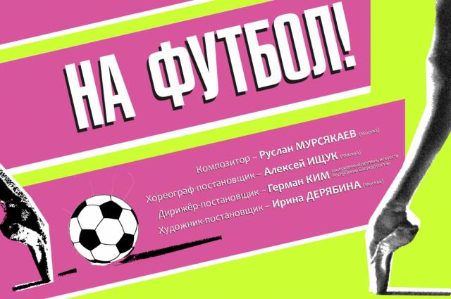 «Нафутбол»: очемпионате мира в Российской Федерации поставлен балет
