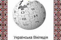 Википедия заплатит за самые лучшие украиноязычные статьи на тему музыки