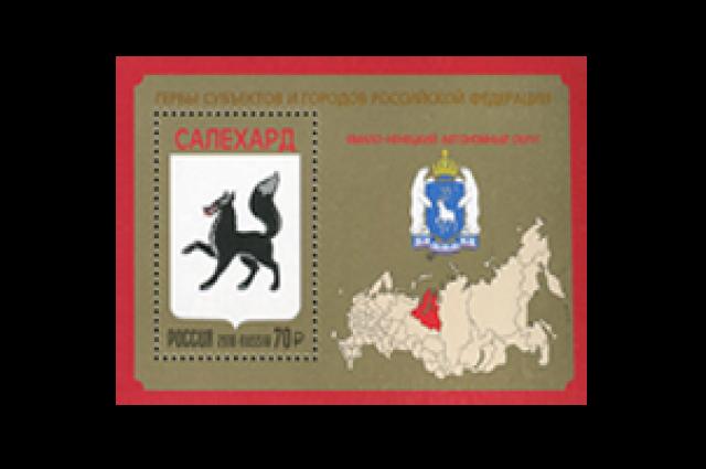 Коллекции филателистов пополнят марки с изображением герба Ямала