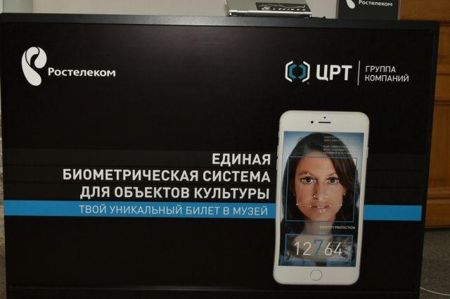 Для использования новой системы необходимо пройти биометрическое сканирование и купить билет в Интернете.
