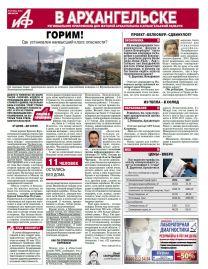 «АиФ в Архангельске» №22