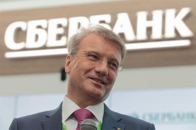Председатель правления банка Герман Греф.