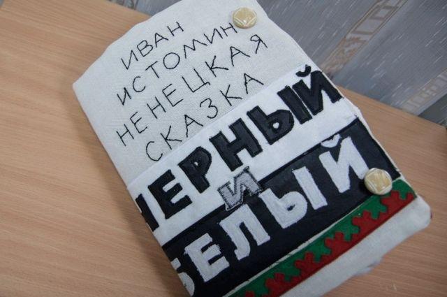 В Тюмени состоялась презентация уникальной тактильной книги