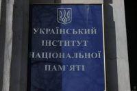 В Институте национальной памяти отчитались о декоммунизации в Украине