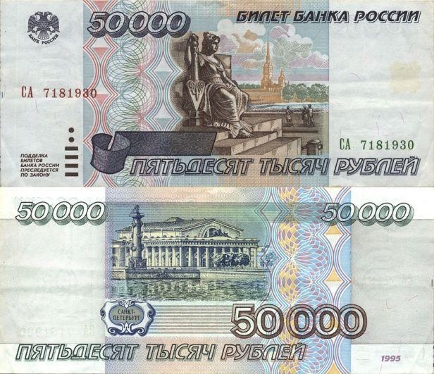 50-тысячная купюра 1995 года выпуска будет стоить еще дешевле: до 1300 рублей.