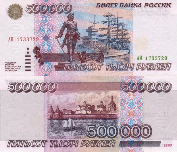 Купюра 500 000 рублей с изображением Архангельска была самой крупной. Сейчас за нее можно получить, в зависимости от степени сохранности, от 12 до 45 тысяч рублей.
