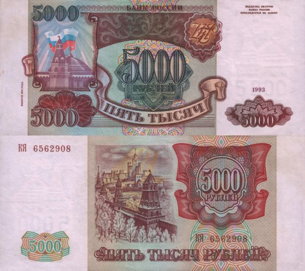 Пятитысячную банкноту того же года коллекционеры оценивают дороже: от 3 до 8 тысяч.
