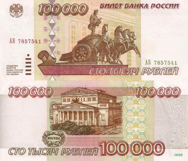 Изначально предполагалось, что самой крупной будет банкнота 100 000 рублей, однако, из-за растущей инфляции была выпущена 500-тысячная. Купюру образца 1995 года с изображением Большого театра коллекционеры могут купить за 1500 рублей.