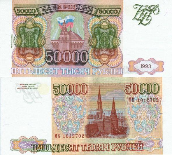 Достаточно высоко ценится 50-тысячная купюра образца 1993 года, со старым дизайном. За эти банкноты в отличном состоянии можно получить до 12 тысяч рублей. Аналогичная купюра образца 1994 года (немного изменены цвета и добавился водяной знак) может стоить до 3 тысяч рублей.