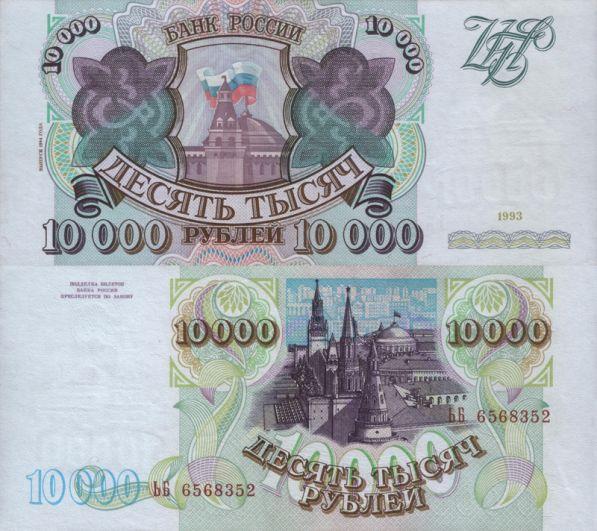 За 10 000 рублей образца 1993 года можно получить в среднем 2500 рублей.