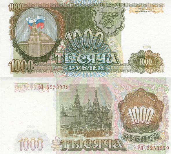 Купюры мелкого номинала коллекционеры оценивают значительно ниже. Тем не менее, за тысячу рублей образца 1993 года можно получить до 750 рублей.