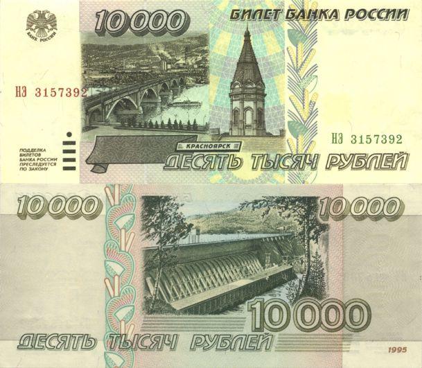 Примерно столько же можно получить за 10- и 5-тысячные банкноты 1995 года.