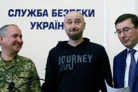 Российский журналист Бабченко, который был убит в столице Украины, генеральный прокурор Украины Луценко и глава СБУ Грицак на брифинге в Киеве.