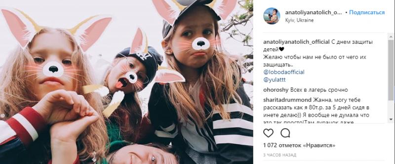 Ведущий Анатолий Анатолич уже давно является активным Insta-папой, поскольку своих дочерей - Лолиту и Алису, постоянно выкладывает в Instagram. Вот и День защиты детей мимо него не прошел.