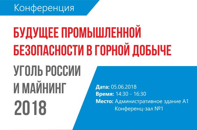 В Новокузнецке пройдет конференция «Будущее промышленной безопасности 2018».