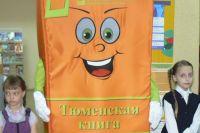 Тюменцев приглашают на открытие конкурса летних чтений