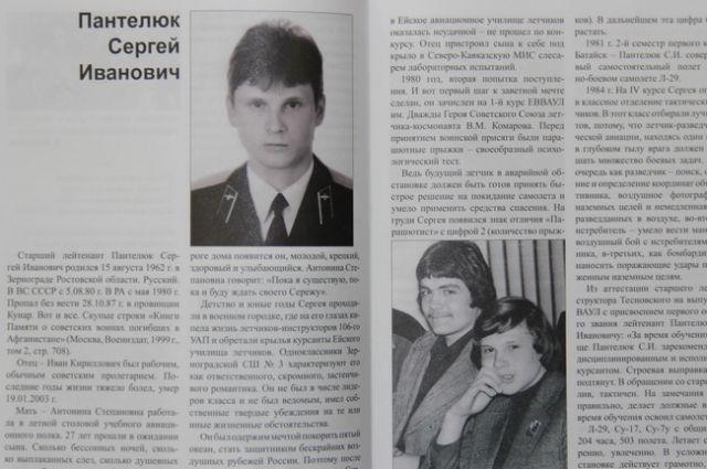 Страницы из «Книги памяти о погибших в Афганистане» в Ростовской области.